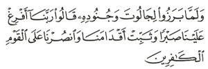 QS.Al Baqarah 2  250