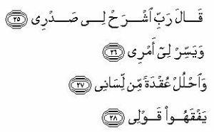 QS.THAHA  20  25 28